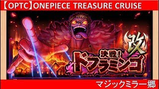 MY SITE ◇◇ ONEPIECE TREASURE CRUISE 【攻略ブログ】 http://treasur.b...