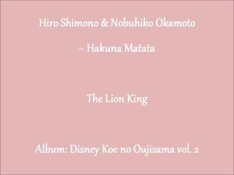 Hiro Shimono & Nobuhiko Okamoto ~ Hakuna Matata