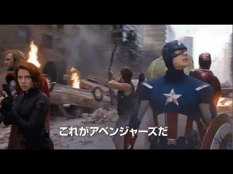 『アベンジャーズ』予告編2