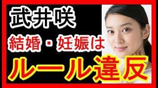 関連動画】 【速報】TAKAHIROと武井咲が入籍と妊娠発表!武井咲に贈った...