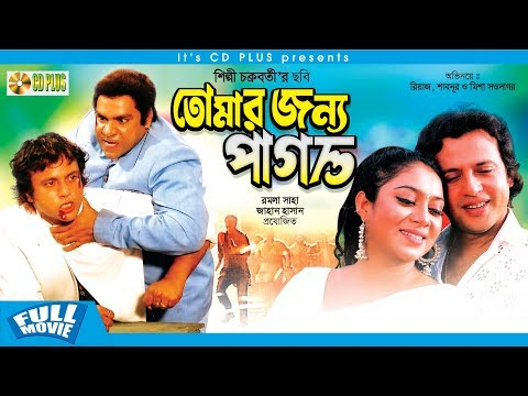 Tomar Jonno Pagol - তোমার জন্য পাগল | Riaz | Shabnur | Bangla New Movie 2019
