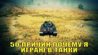 50 ПРИЧИН ПОЧЕМУ Я ИГРАЮ В ТАНКИ