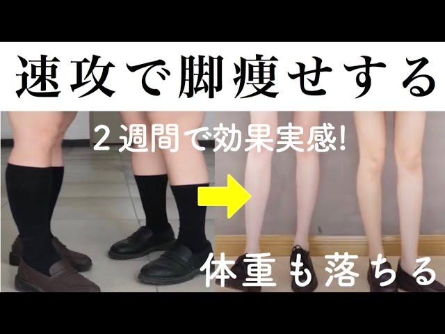 脚 やせ する 方法