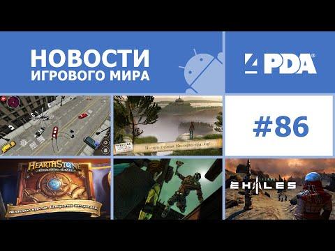 Новости игрового мира Android - выпуск 86 [Android игры]