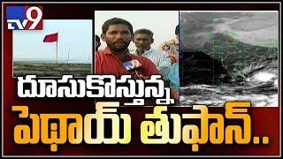 Cyclone Pethai brings rough waves to Beach in Machilipatnam - TV9