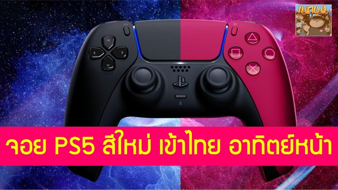 จอย PS5 DualSense สีดำ สีแดง มาขายในประเทศไทยอาทิตย์หน้านี้แล้ว !