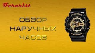 Обзор на часы Casio G-SHOCK GA-110GB-1AER.