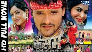 तेरी कसम || Teri Kasam || Superhit Full Bhojpuri Movie || Bhojpuri Full Film || Khesari Lal Yadav