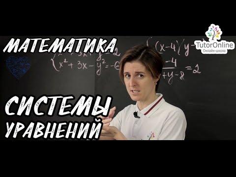 Как составлять систему уравнений