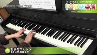 演奏に使用しているピアノ: ヤマハ Clavinova CLPシリーズ.
