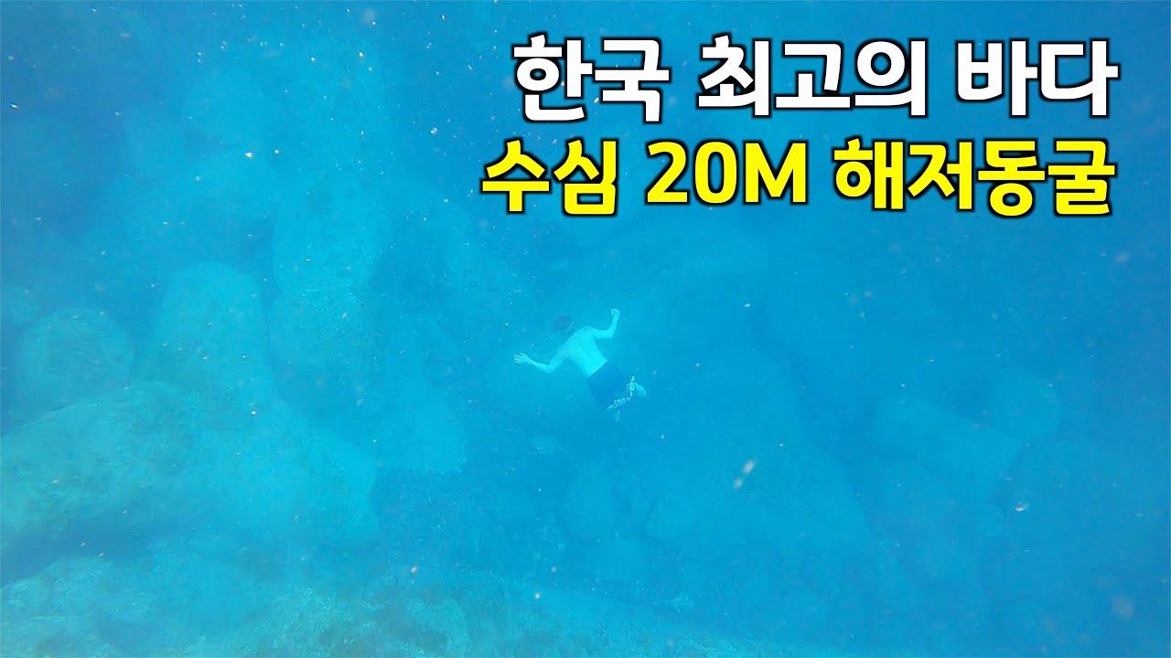 [수심 20M] 숨겨져 있는 해저동굴 찾아 가보기(feat. 빠니보틀)