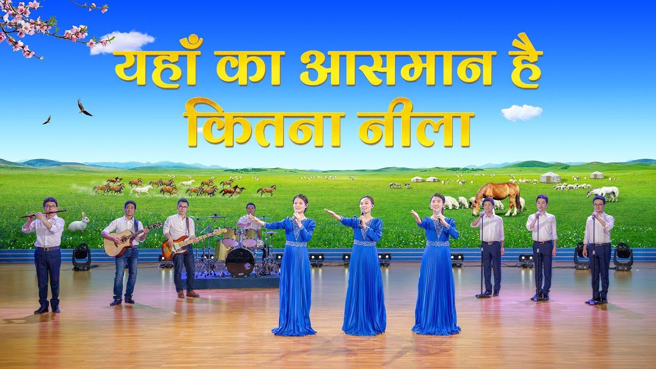 Christian Song | यहाँ का आसमान है कितना नीला | The Kingdom of Christ Has Come (Female Chorus)