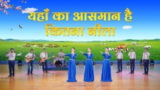 Hindi Christian Song | यहाँ का आसमान है कितना नीला | The Kingdom of Christ Has Come (Female Chorus)