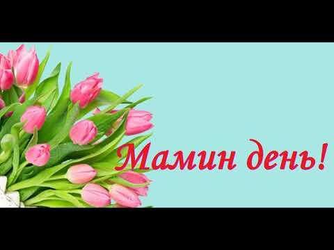 Мамин  день! Пісня на 8 березня!🌷🌷🌷