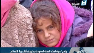 الحملة السعودية توزع مساعدات شتوية على 500 عائلة سورية في إربد