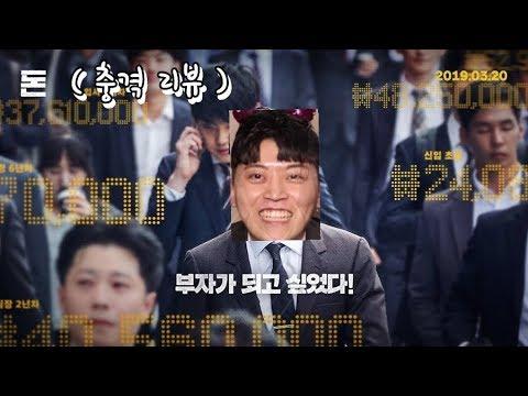 """부자가 되기 위해 이런 일까지? 최신 영화 """"돈"""" 리뷰 !! feat. 세얼간이 (스포주의)"""