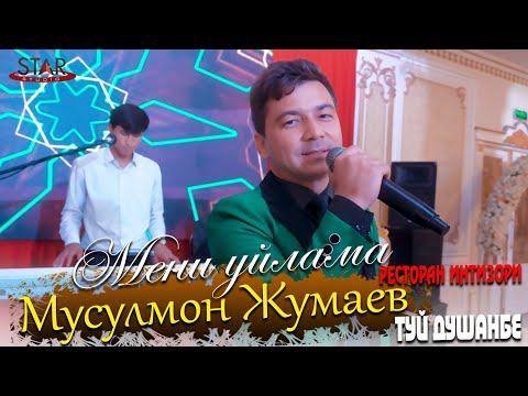 Мусулмон Жумаев - Мени уйлама туй Душанбе ресторан Интизори 2021