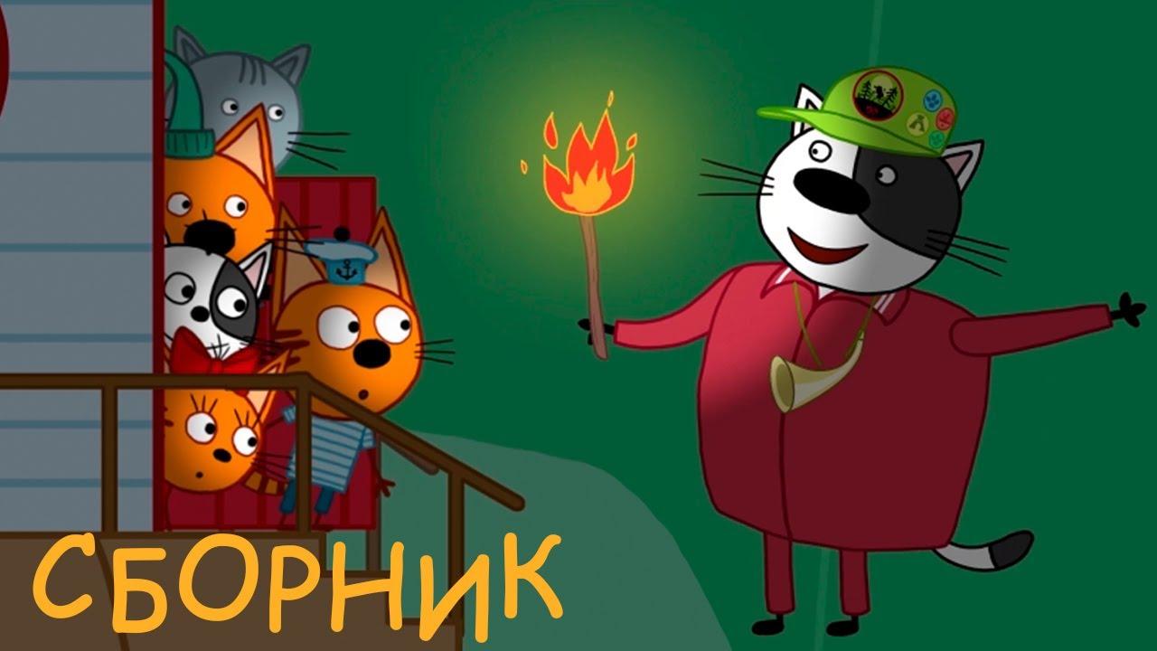 Три Кота  Сборник лучших серий 3 сезона  Мультфильмы для детей
