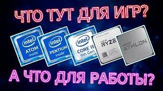 ВИДЫ ПРОЦЕССОРОВ 2019   КАКОЙ ПРОЦЕССОР КУПИТЬ Intel или AMD 2019   ВЫБРАТЬ 2019. Как Выбрать Процессор на Смартфоне