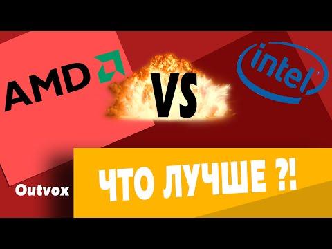 AMD или INTEL что лучше ?