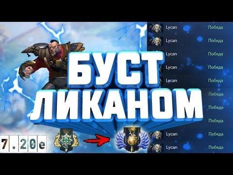 видео: 🛑 БУСТ ММР — ЛИКАН dota 2   ПАТЧ 7.21