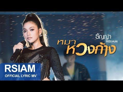 หมาหวงก้าง : ธัญญ่า Rsiam [Official Lyric MV] - วันที่ 19 Sep 2018