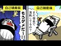 【アニメ】自己破産したらどうなるのか?