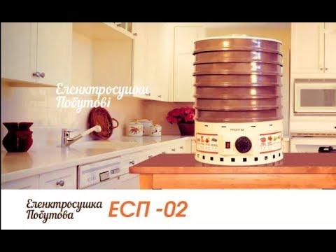 Сушка для продуктов ProfitM ЕСП-02 Ivory
