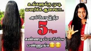 5 Important hair growth and hair fall tips 😊😊 / hair care tips /#Jegathees_meena /tamil
