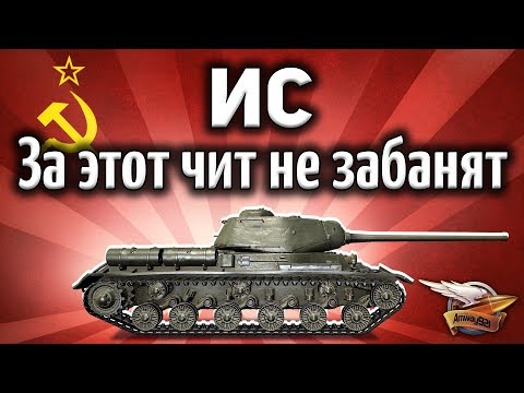 ИС - Делаем из обычного танка ИМБУ - Секретный способ - Гайд