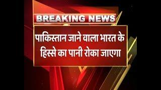 India Stops Water Supply To Pakistan, Nitin Gadkari Confirms The Decision | ABP News