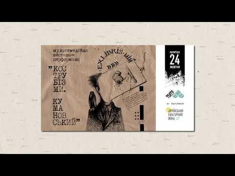 Театр ГаРмИдЕр: «Кострубізми. Кумановський». Промо для студентів творчих спеціальностей