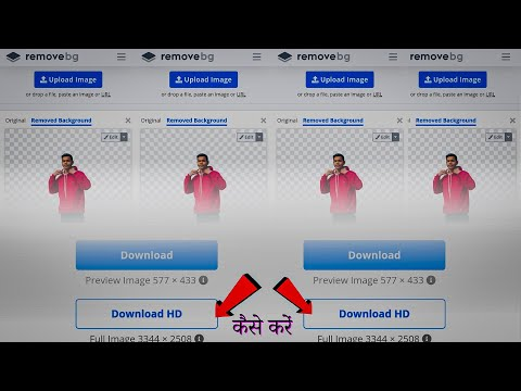 How to download HD photo in remove bg...