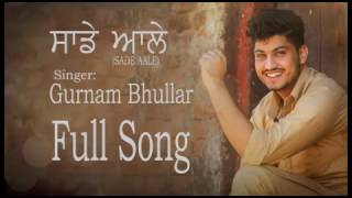 Sade Aale | Gurnam Bhullar | Official Full Song | Brand New Punjabi Songs 2017