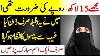 Wazifa For Money In 3 Days | Wazifa For Dolat