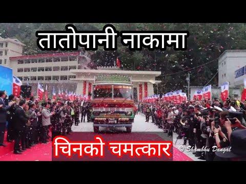 तातोपानी नाकामा चीनको चमत्कार//Nepal-China Border, Tatopani//