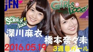 5月19日(木)のGIRLS LOCKS!は・・・ わが校の3週目ガールズ【 橋本奈々...