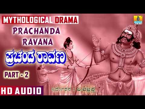 Prachanda Ravana Part 2   Mythological Drama In Kannada   Ravana Story In Kannada