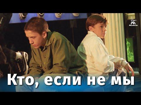 Кто, если не мы (драма, реж. Валерий Приемыхов, 1998 г.)