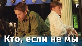Кто если не мы драма реж Валерий Приемыхов 1998 г