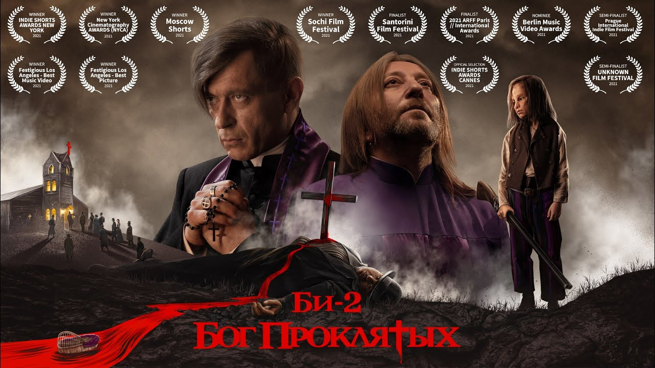 Би-2 — Бог проклятых