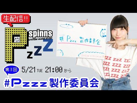 【第3回】#Pzzz製作委員会 パーカー&キャップデザイン決定!