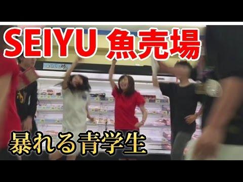 青学の飲みサー(ヤリサー)のAmi1年生が西友の魚売り場で大暴れしツイート!結果大炎上wwwwフル動画をご覧ください