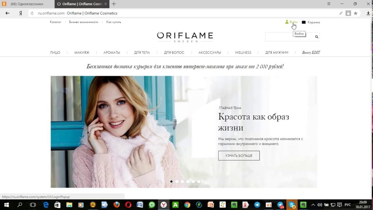 Как взять кредит в орифлейм потребительский кредит сбербанка россии оформить онлайн