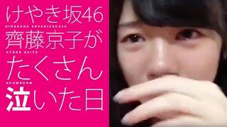 けやき坂46 新メンバーオーディション SHOWROOM部門 最終日・最終回の齊...