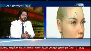 الناس الحلوة   الفيللر لتجميل الوجه مع د.أحمد فؤاد مازن