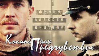 КОСМОС КАК ПРЕДЧУВСТВИЕ (2005) / Фильм полностью