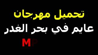 تحميل مهرجان عايم في بحر الغدر MP3 || الوشوش الوان 2019