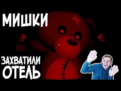 №383: Выжить в Мотеле Медведей Ужасы - игра страшилка для детей :)