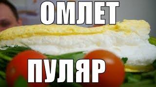 Пышный ОМЛЕТ МАТУШКИ ПУЛЯР - вкусный быстрый простой завтрак